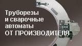 Труборезы и сварочные автоматы ОТ ПРОИЗВОДИТЕЛЯ